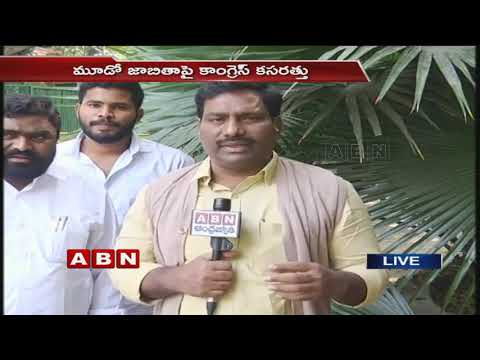 Congress to release final list of candidates names shortly | ABN Telugu