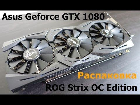 ASUS GeForce GTX 1080 8GB ROG STRIX OC Edition - распаковка (unboxing)
