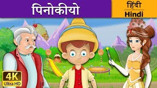 पिनोकीयो | Pinocchio in Hindi | Kahani | Hindi Fairy Tales
