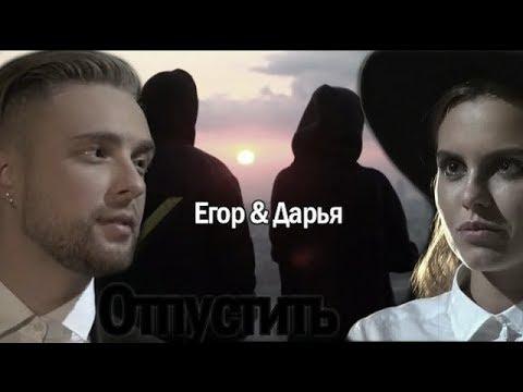 ►Дарья Клюкина & Егор Крид 💔 Отпустить 💔   Холостяк 6