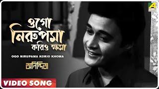 Ogo Nirupama Korio Khoma | Anindita | Bengali Movie Video Song | Kishore Kumar Song
