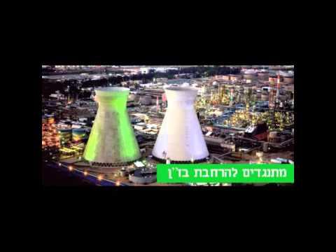 Stop Air Pollution in Haifa Gulf