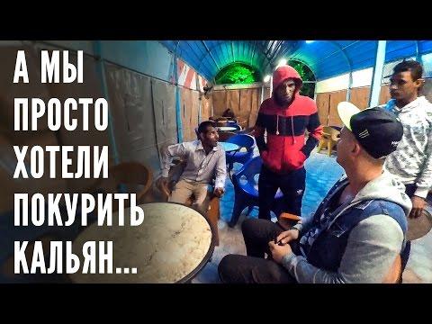 "VLOG #42: ВОТ ЭТО ""ПОКУРИЛИ"" КАЛЬЯН! ХУРГАДА"