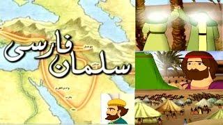 سرگذشت کامل سلمان فارسی صحابه نبی به زبانی ساده برای نوجوانان