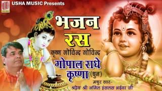Krishna Bhajan || Anil Hanslas || Krishan Govind Govind Gopal Nandlal