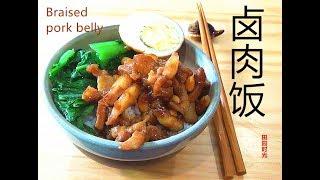 『EngSub』卤肉饭  大叔盼了很久 终于吃到啦Braised pork belly【田园时光美食】
