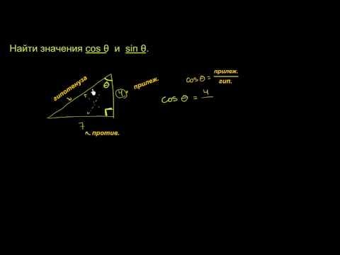 Нахождение косинуса и синуса угла в прямоугольном треугольнике