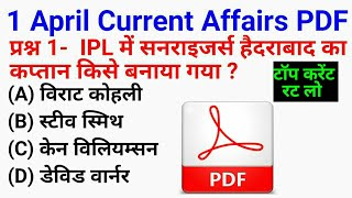 रट लो // 01 April Current Affairs with PDF || GK , GS for SSC POLICE BANK RAILWAY AND ALL