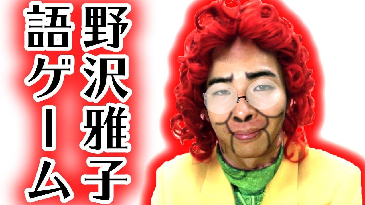 野沢雅子の画像 p1_4