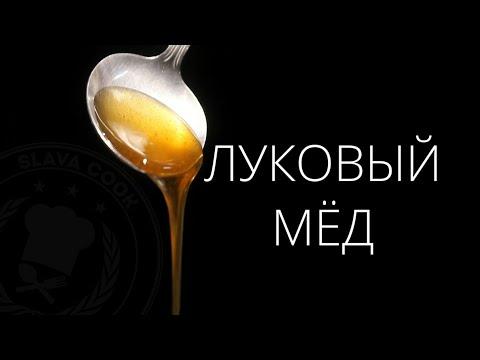 Луковый мёд / Луковая карамель