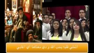 PopeTawadros : Youth of St Pishoy Nashville TN Choir البابا تواضروس اهو جانا