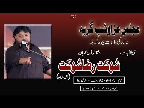 Majlis | Shoukat Raza Shoukat | Shab-e-Aza - 5th Safar 1441/2019 - Imam Bargah Shah-e-Najaf