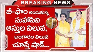 Nandamuri Suhasini Visits NTR Trust Bhavan and Receive B-Form | TOP Telugu Media