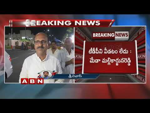 MLA Meda Mallikarjuna Reddy gives clarity on quitting TDP