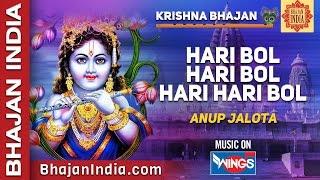 Krishna Bhajan - Hari Bol Hari Bol Hari Hari Bol by Anup Jalota on Bhajan India