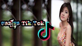 បទល្បីក្នុង Tik Tok New Melody Remix IN Tik Tok 2019