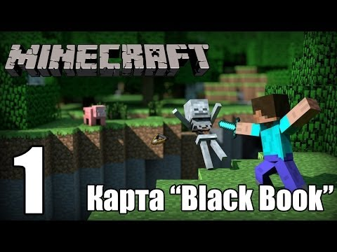 Играем в Minecraft: Black Book #1 - Dark Souls, блин...