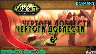 Чертоги Доблести ключ 6 | World of Warcraft Circle Legion 7.3.5 | 16.12.2018
