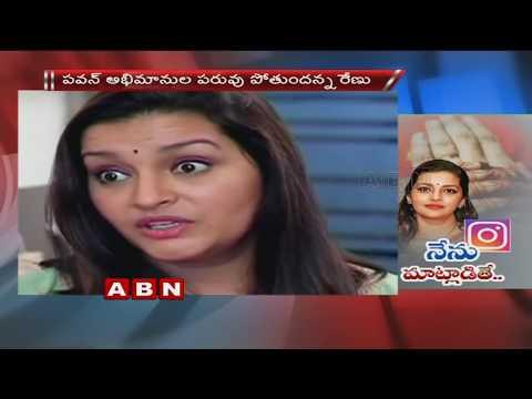 నేను నోరు తెరిస్తే మీ పొగరు గంగపాలే | Renu Desai Strong Warning to Pawan Kalyan Fans | ABN Telugu