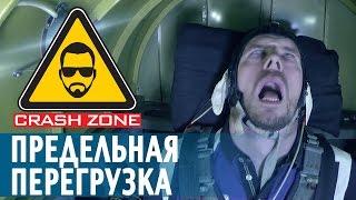Предельная перегрузка | CRASH ZONE | G-force limit