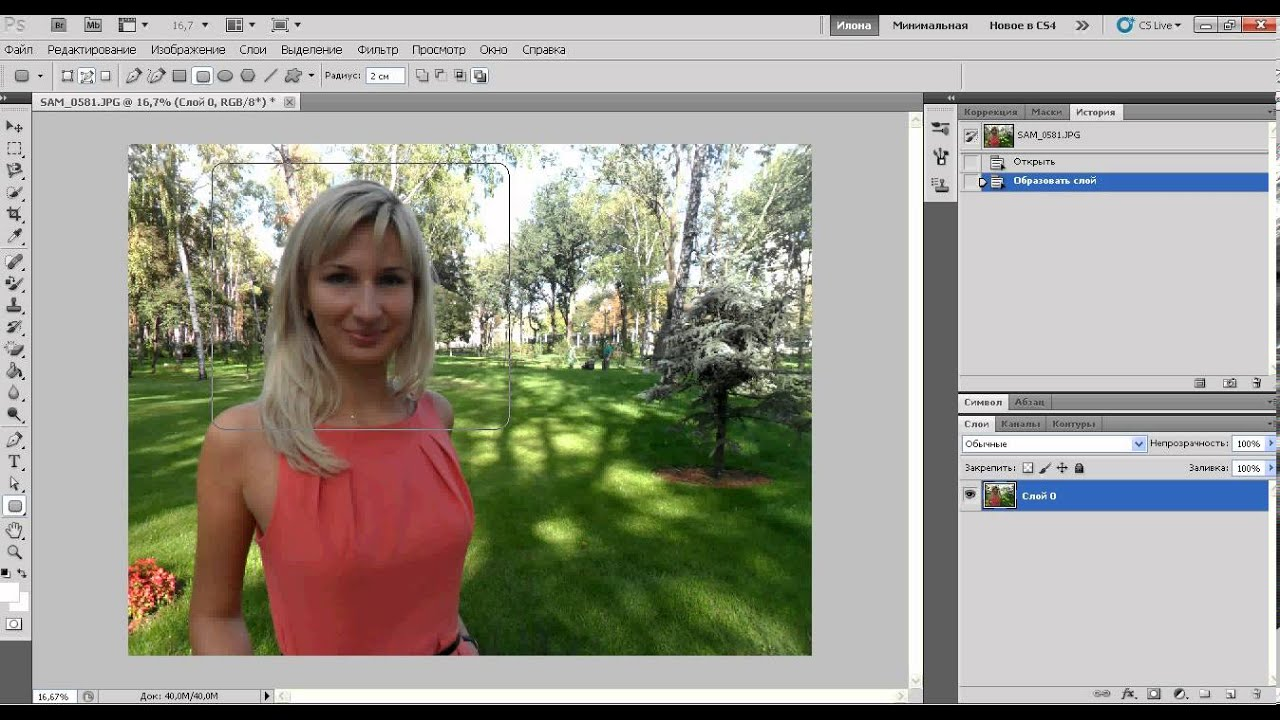 Как скруглить углы в фотошопе - foxijwjp.avan-prod.ru