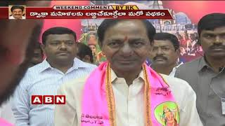 CM Chandrababu Naidu strategies to win 2019 Elections | Weekend Comment by RK