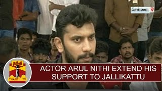 Actor Arulnithi join with Jallikattu protesters & extend his support to Jallikattu | Thanthi Tv