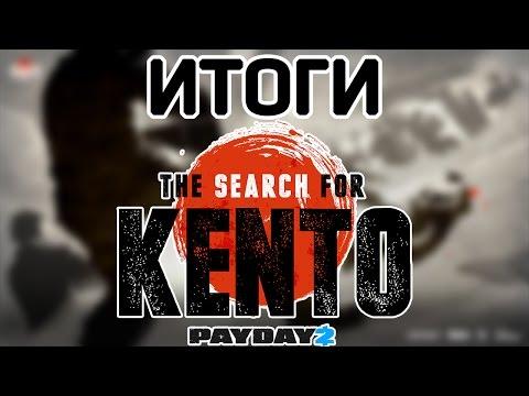 [PAYDAY 2] The Search for Kento - Подведение итогов, мнение