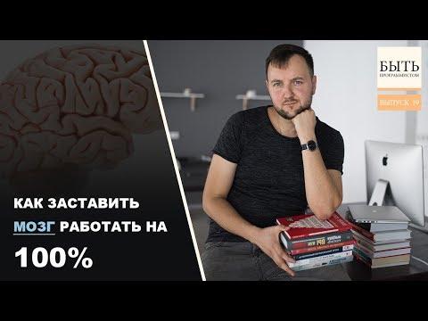 Как заставить мозг работать на 100%. Топ 3 решения.