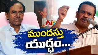 ముందస్తు యుద్ధం | CM KCR Vs Komatireddy Venkat Reddy Over Pre-Elections Sawal  | NTV