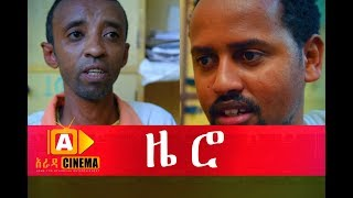 ዜሮ Zero  -  Ethiopian Movie 2018