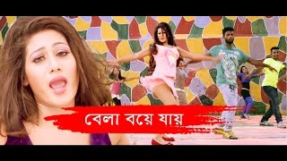 BELA BOYE JAYRE HD VIDEO | BAJE CHELE (THE LOAFER) | BAPPY & ARSHI | NEW SONG