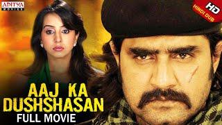 Aaj Ka Dushshasan Full Hindi Dubbed Movie|Srikanth, Sanjana, Tashu Kaushik |Aditya Movies