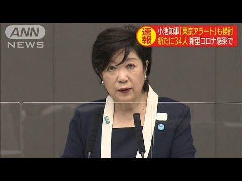 東京都で新たに30人以上の感染確認 新型コロナ/感染拡大続くと・・・再び東京で休業要請の可能性も/東京都 新たに13…他