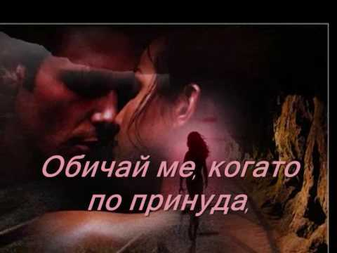 Обичай ме - Oro Ela agapi