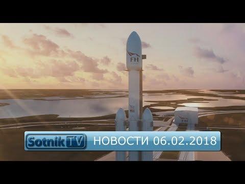 НОВОСТИ. ИНФОРМАЦИОННЫЙ ВЫПУСК 06.02.2018