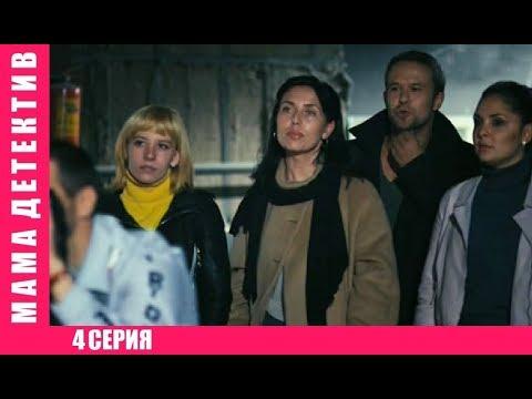 Сериал ГОДА! - Мама детектив 4 СЕРИЯ Русские мелодрамы, Русские детективы 2017