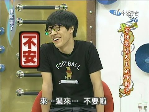 康熙來了經典加映 省話歌唱天王的PK對決(蕭敬騰+盧廣仲)