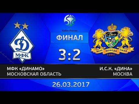 Кубок России. Финал.  Динамо - Дина. 3:2