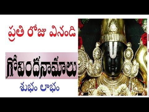 Govinda Namalu ||  Srinivasa Govinda Sri Venkatesa Govinda || SAIMAA