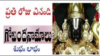 download lagu Govinda Namalu   Srinivasa Govinda Sri Venkatesa Govinda gratis
