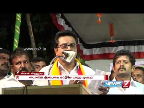 M K Stalin cannot bring any change in Tamil Nadu : Sarathkumar | News7 Tamil