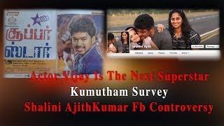 Actor Vijay is the Next Superstar,Kumutham Survey-Shalini AjithKumar Facebook Controversy