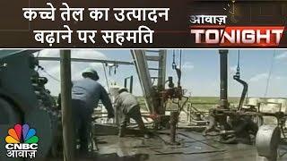 कच्चे तेल का उत्पादन बढ़ाने पर सहमति | Awaaz Tonight | CNBC Awaaz
