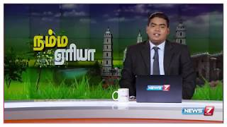 Namma Area Evening Express News | 20.11.2018 | News7 Tamil