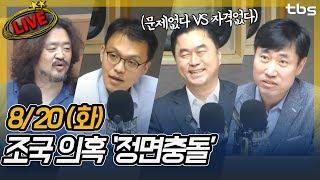 [8/20] 하태경, 김종민, 김준범, 나경원 | 김어준의 뉴스공장