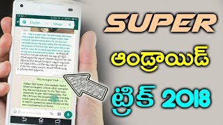 Super adroid trick for whatsapp messages 2018   New trick for android mobile 2018