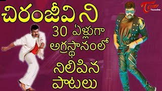 Chiranjeevi Birthday Special | All Time Chiru Super Hit Video Songs Collection #HBDMegastarChiru