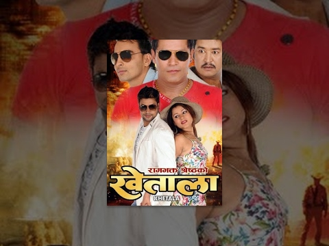 Nepali Full Movie Khetala (नेपाली चलचित्र खेताला  ) Ft.rajesh Dhungana,puskar Regmi,monika Dahal video