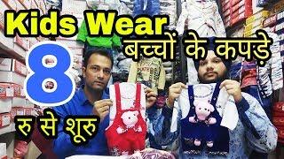बच्चों के कपड़े 8 रु से शूरु,Kids Wear wholesale Market,Kids Wear Wholesale Market In Delhi